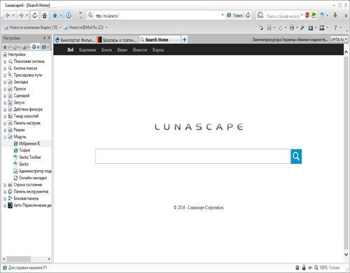 Скриншот программы Lunascape 5