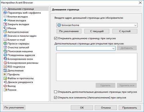 Скриншот программы Avant Browser 11.7