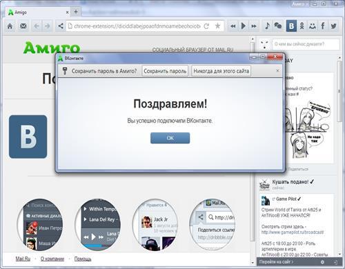 Скриншот программы Амиго 360