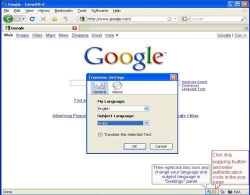 Скриншот программы CometBird 12.0